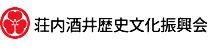 荘内酒井歴史文化振興会